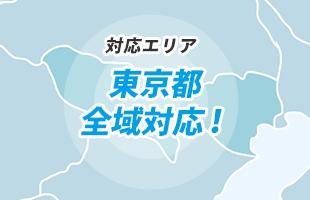 東大和市、小平市、西東京市、立川市、国分寺市、東村山市、武蔵村山市、東久留米市、多摩地区全域、東京23区全域、他エリア