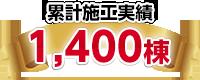 創業10年 累積1,400棟施工事例