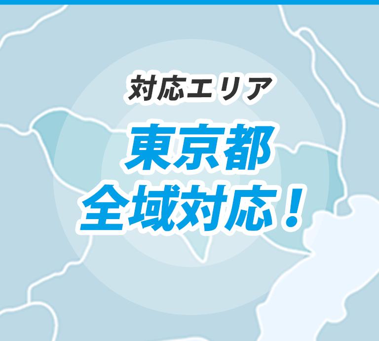 対応エリア 東大和市、小平市、西東京市、立川市、国分寺市、東村山市、武蔵村山市、東久留米市、多摩地区全域、東京23区全域、他