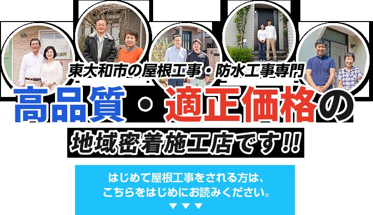 東大和市、小平市、西東京市、立川市、国分寺市、東村山市、武蔵村山市、東久留米市、多摩地区全域、東京23区全域、他の屋根工事・防水工事専門高品質・低価格な地域密着施工店です