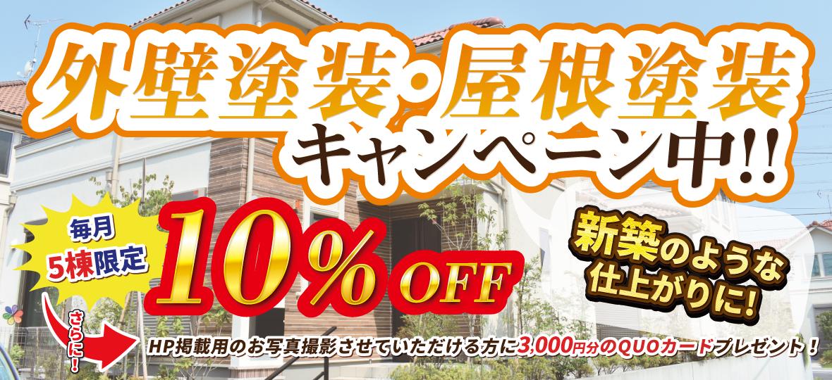 夏の塗り替えキャンペーン!!27.8万円→19.8万円