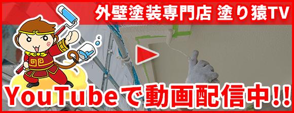 外壁塗装専門店 塗り猿TV YouTubeで動画配信中!!