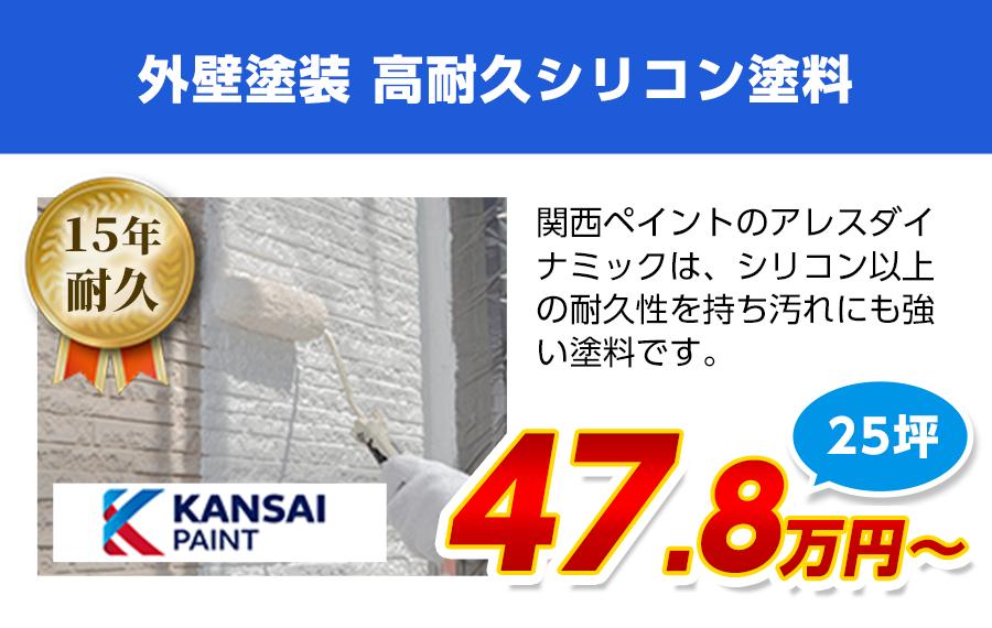 東京都の外壁塗装工事料金 高耐久シリコン塗料 アレスダイナミックトップ