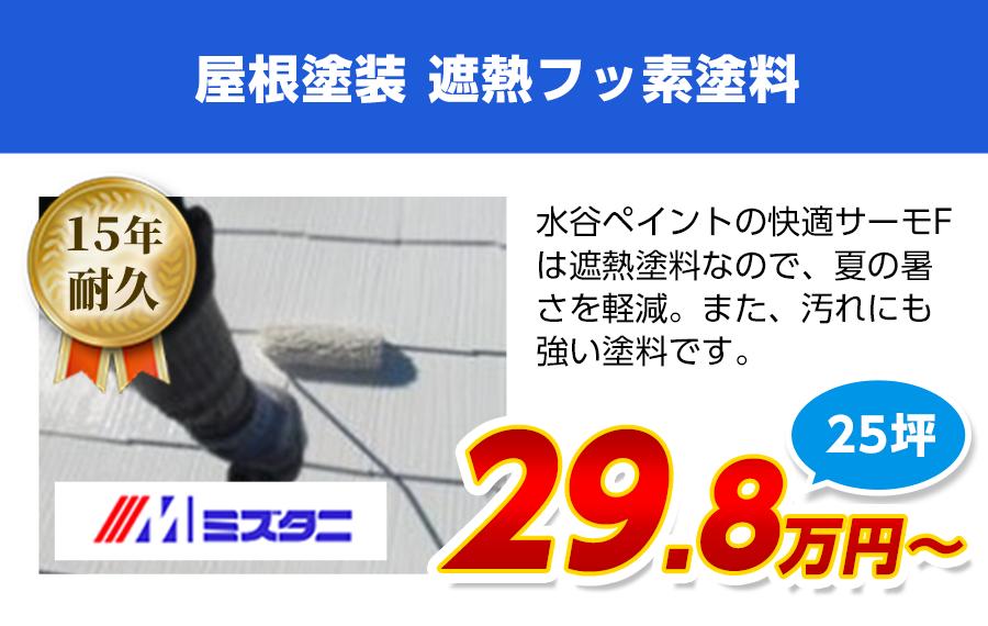 東京都の屋根塗装 遮熱フッ素塗料 快適サーモF