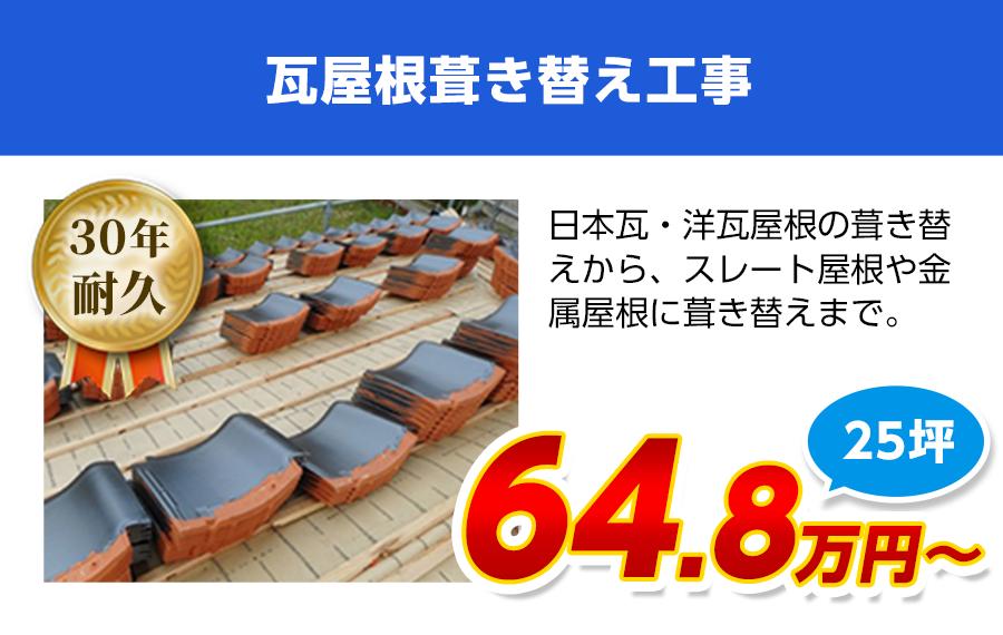 東京都の瓦屋根葺き替え工事 日本瓦、洋瓦も対応