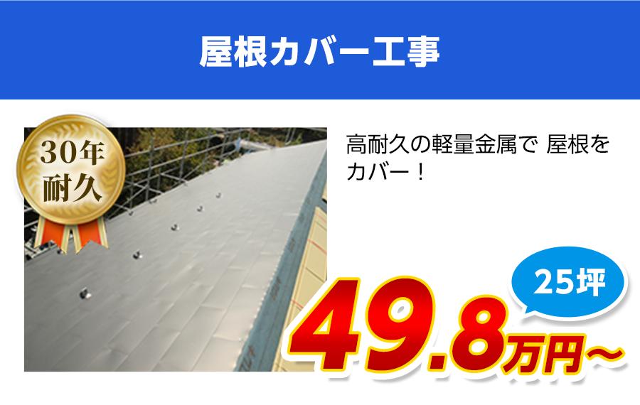 東京都の屋根カバー工事料金 軽量金属のガルバリウム屋根