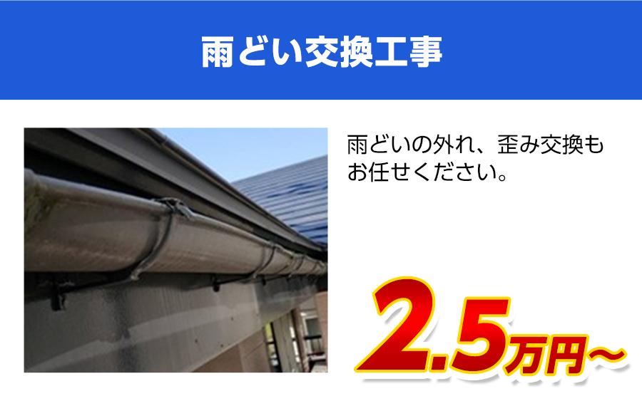 東京都の雨どい交換工事料金 樹脂製、高耐久雨どい
