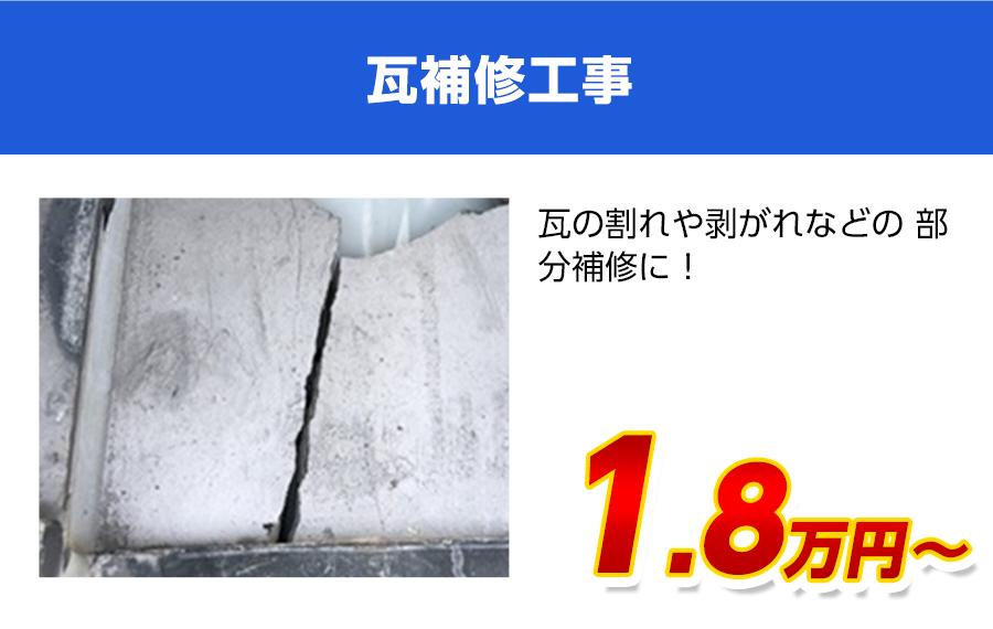 東京都の瓦補修工事料金 瓦のひび割れ、剥がれに