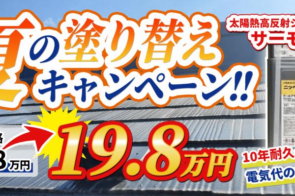 夏限定塗り替えキャンペーン 遮熱塗料「サーモアイSi」がお得に!